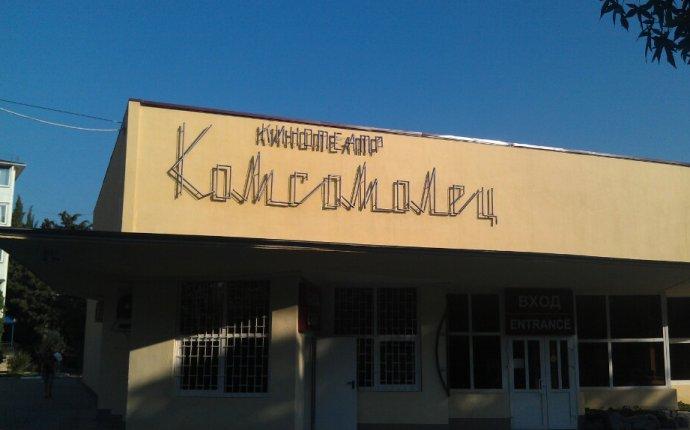 Кинотеатр Комсомолец в Сочи - отзывы, расписание сеансов: адрес