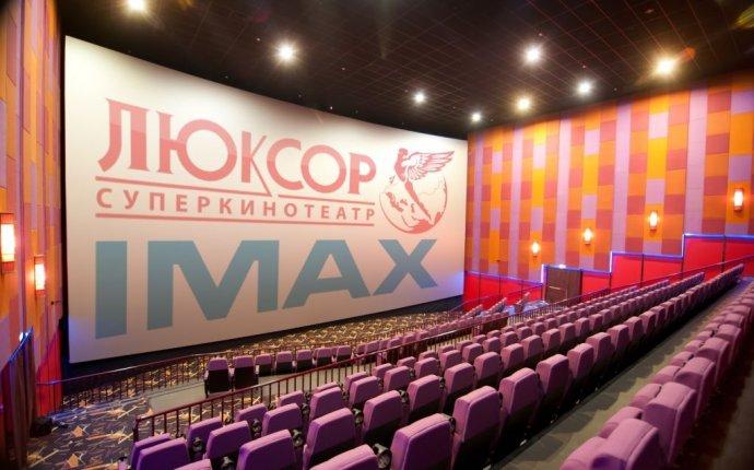 Люксор IMAX (Кинотеатры Сочи)