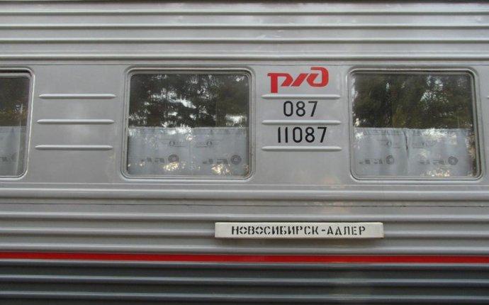 Поезд Новосибирск Адлер: расписание и отзывы, маршрут и остановки
